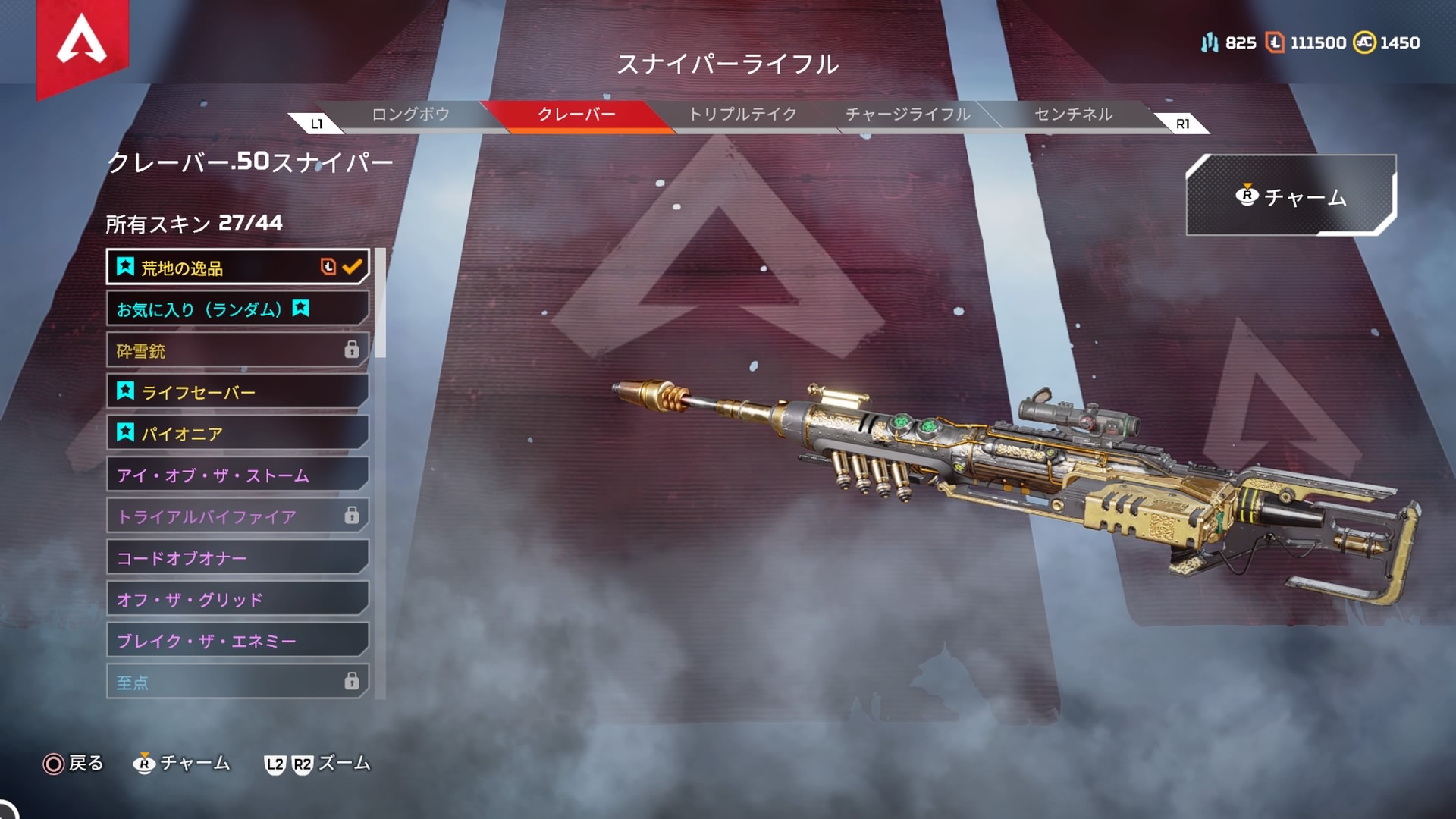 ApexLegends初心者講座武器紹介金武器編